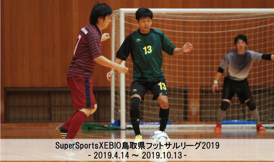 SuperSportsXEBIO鳥取県フットサルリーグ2019
