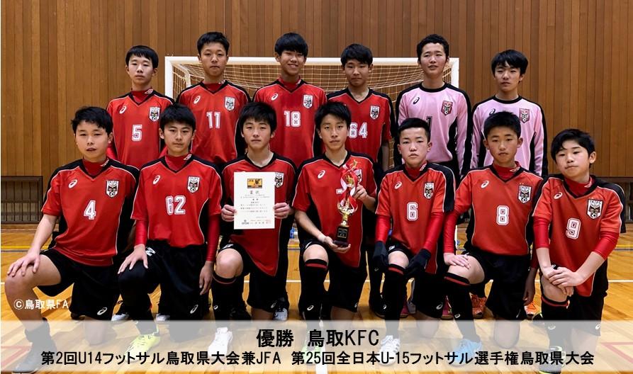 第2回U14フットサル鳥取県大会兼JFA 第25回全日本U-15フットサル選手権鳥取県大会