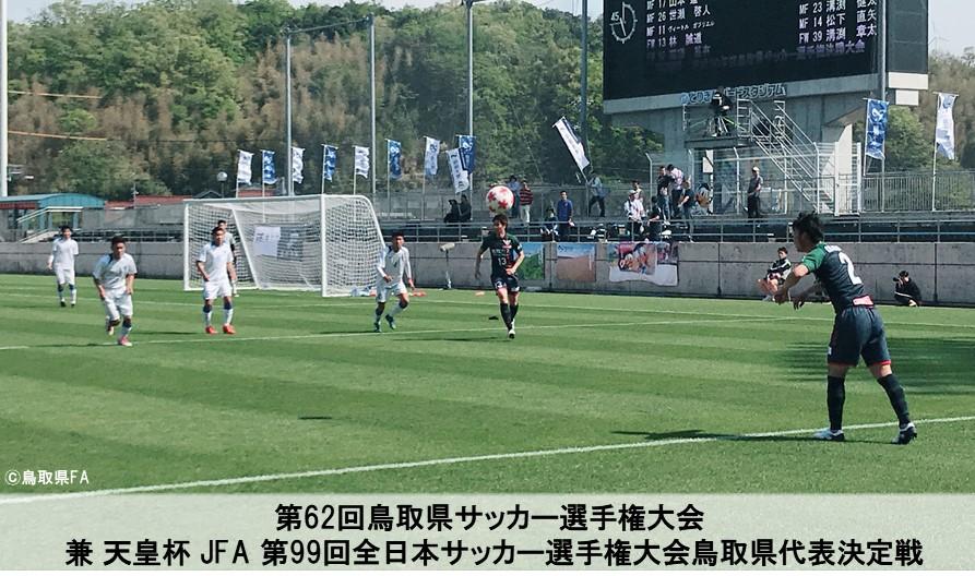 第62回鳥取県サッカー選手権大会兼 天皇杯 JFA 第99回全日本サッカー選手権大会鳥取県代表決定戦