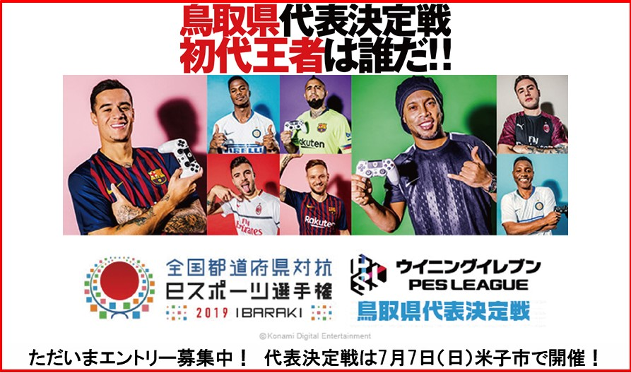 全国都道府県対抗eスポーツ選手権 2019 IBARAKI ウイニングイレブン鳥取県代表決定戦