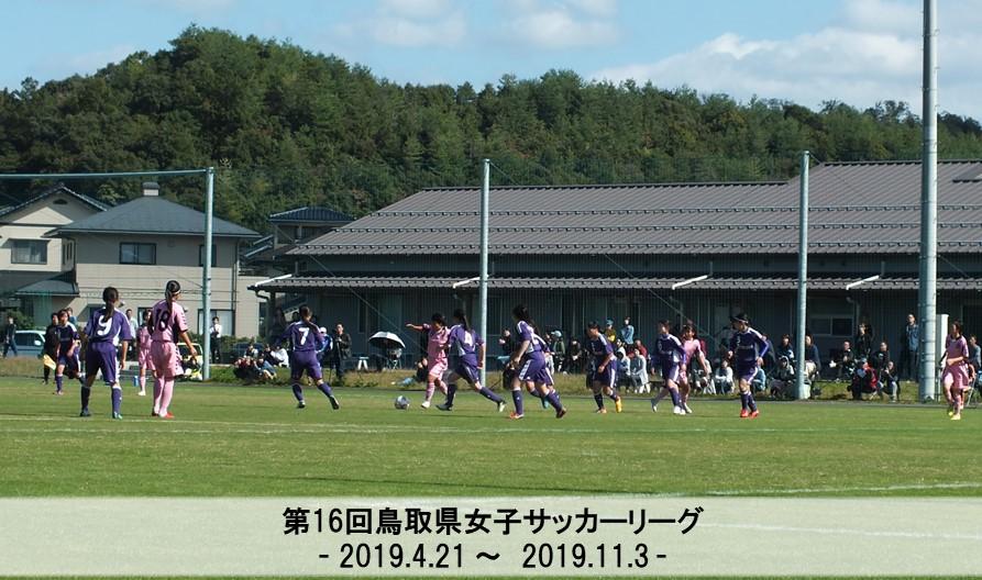 第16回鳥取県女子サッカーリーグ