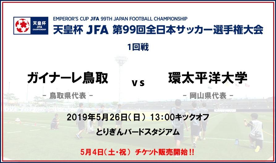 天皇杯 JFA 第99回全日本サッカー選手権大会 1回戦