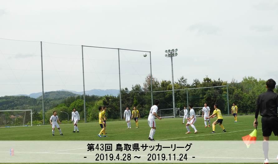 第43回鳥取県サッカーリーグ