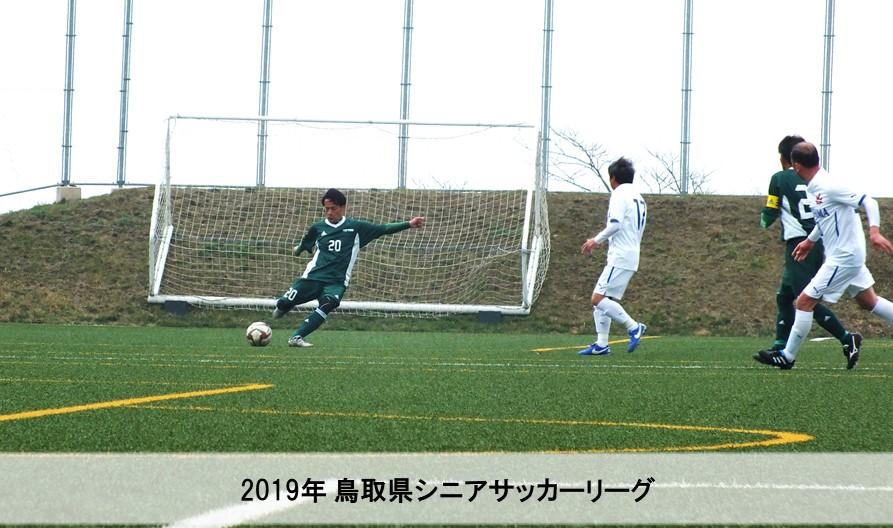 2019年鳥取県シニアサッカーリーグ