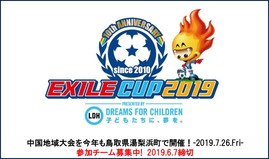 EXILE CUP2019 中国地域大会