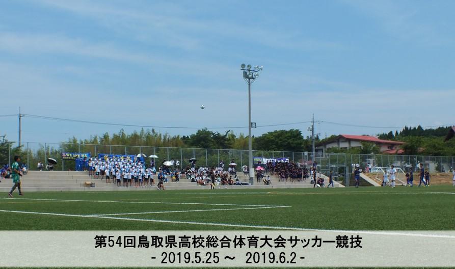 第54回鳥取県高校総合体育大会サッカー競技
