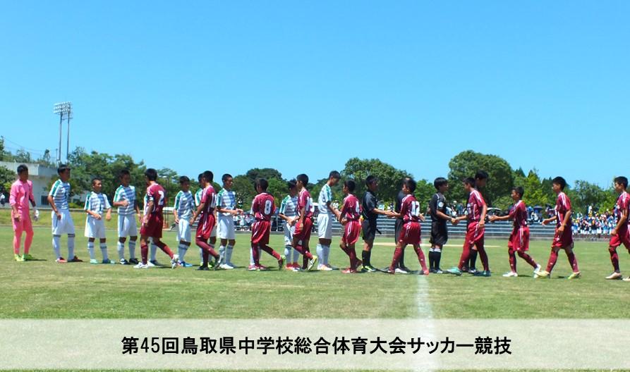 第45回鳥取県中学校総合体育大会サッカー競技