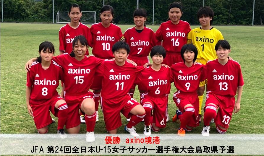選手権 女子 サッカー
