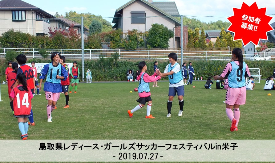 参加者募集!鳥取県レディース・ガールズサッカーフェスティバルin米子