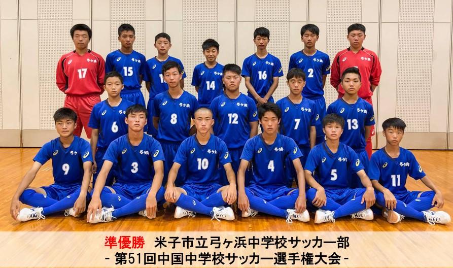 第51回中国中学校サッカー選手権大会