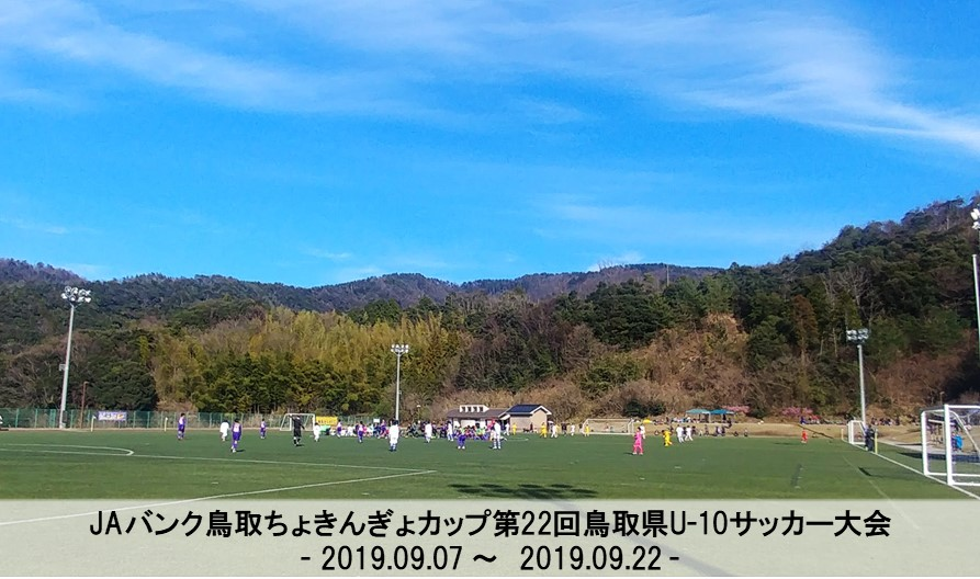 JAバンク鳥取ちょきんぎょカップ第22回鳥取県U-10サッカー大会