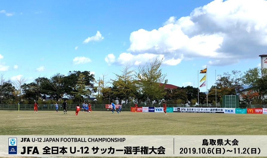 JFA 第43回全日本U-12サッカー選手権大会 鳥取県大会