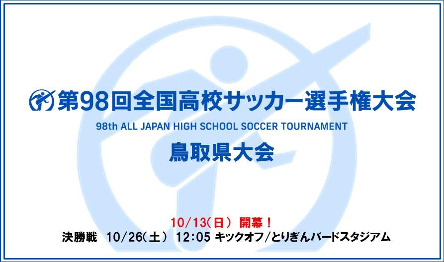 第98回全国高校サッカー選手権鳥取県大会