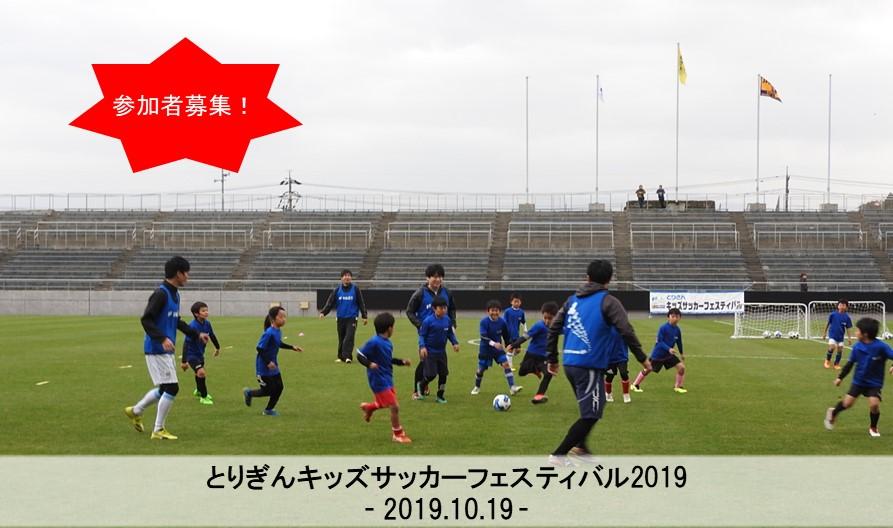 とりぎんキッズサッカーフェスティバル2019