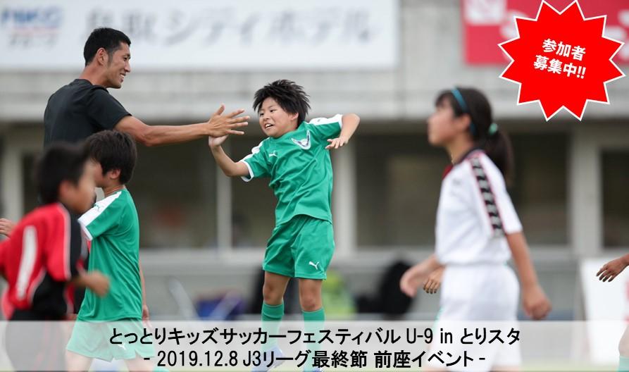 募集中❗|とっとりキッズサッカーフェスティバル U-9 in とりスタ