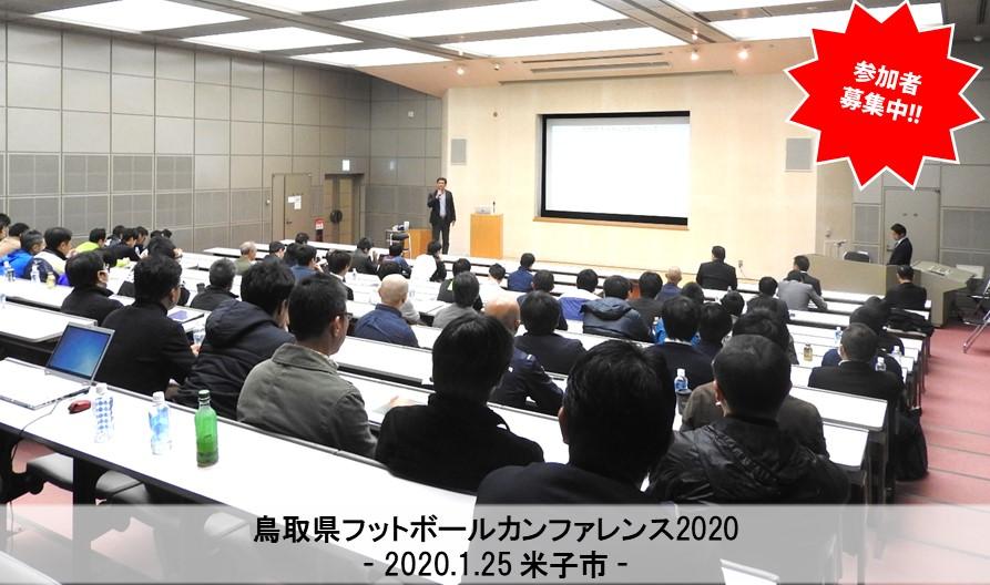 参加者募集中❗|鳥取県フットボールカンファレンス2020