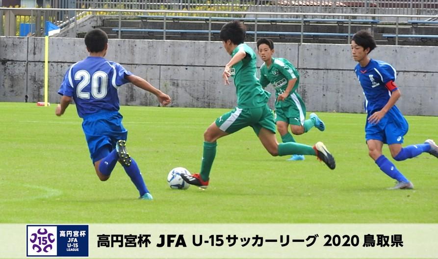 高円宮杯 JFA U-15サッカーリーグ2020鳥取県