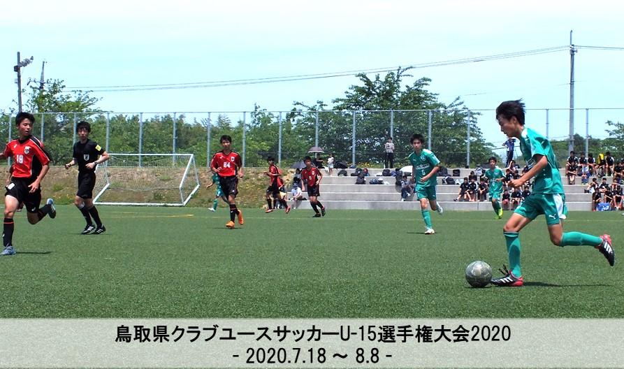 【延期】鳥取県クラブユースサッカーU-15選手権大会2020