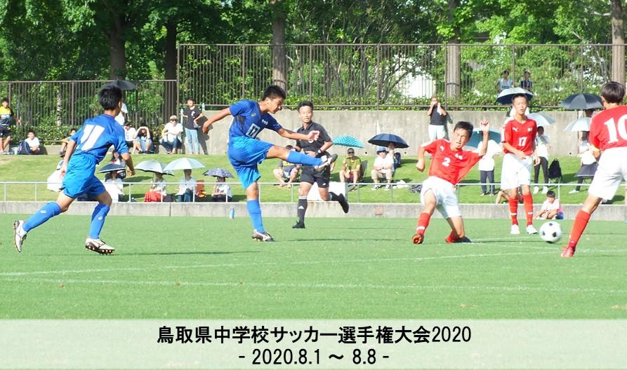 【変更】鳥取県中学校サッカー選手権大会2020