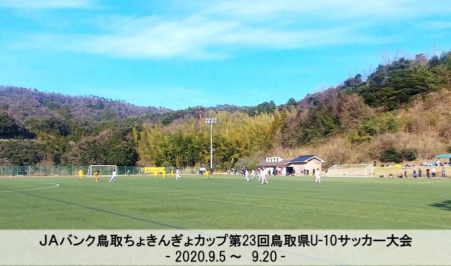 JAバンク鳥取ちょきんぎょカップ第23回鳥取県U-10サッカー大会
