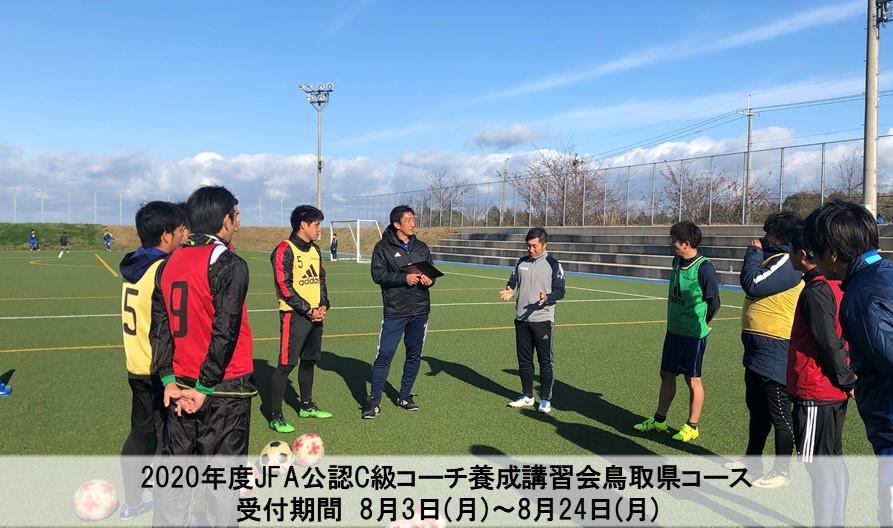 2020 JFA公認C級コーチ養成講習会鳥取県コース