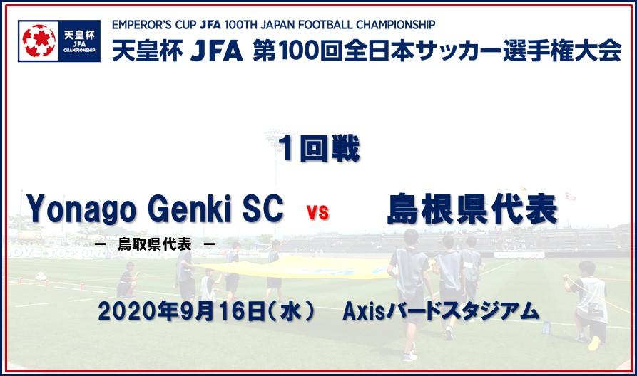 天皇杯 JFA 第100回全日本サッカー選手権大会 1回戦