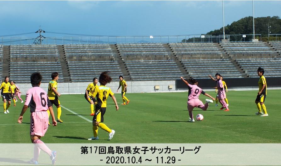第17回鳥取県女子サッカーリーグ