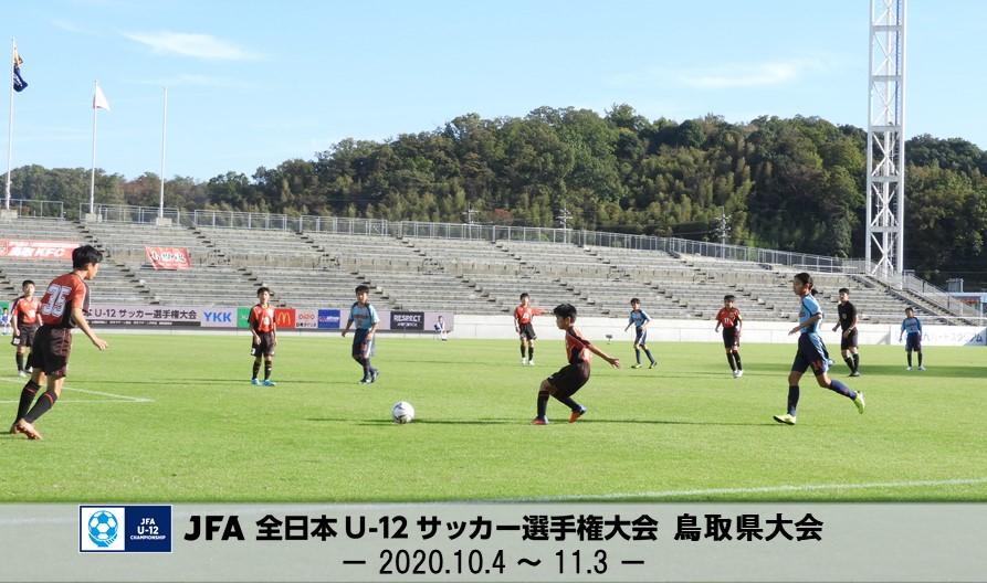 JFA 第44回全日本U-12サッカー選手権大会 鳥取県大会
