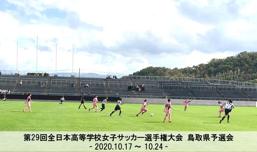 第29回全日本高等学校女子サッカー選手権大会鳥取県予選会