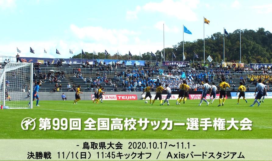 第99回全国高校サッカー選手権鳥取県大会