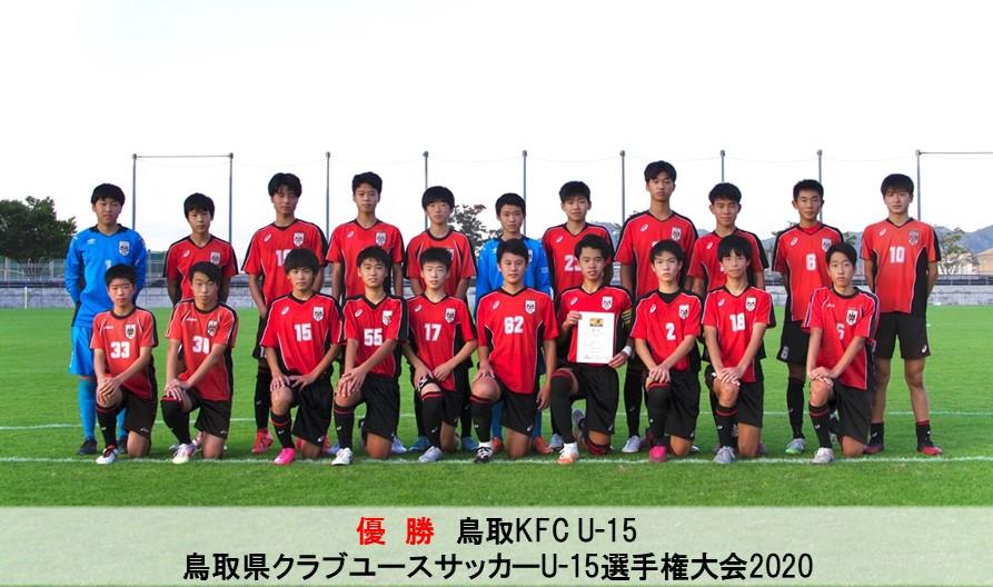 鳥取県クラブユースサッカーU-15選手権大会2020