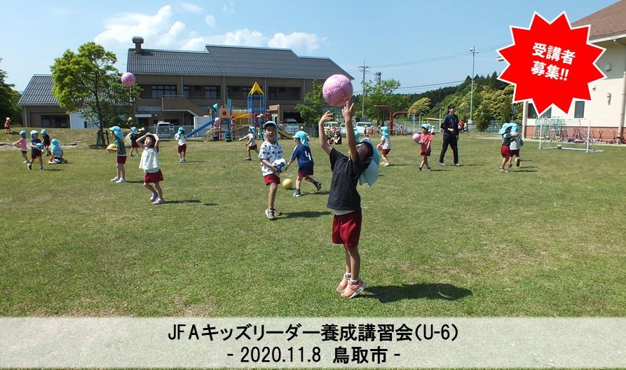 🌟受講者募集|JFAキッズリーダー養成講習会(U-6)