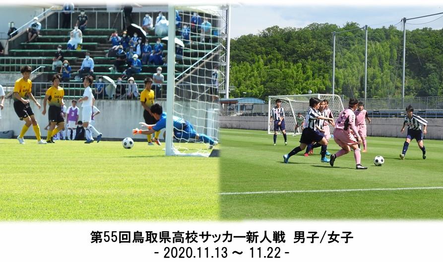 第55回鳥取県高校サッカー新人戦