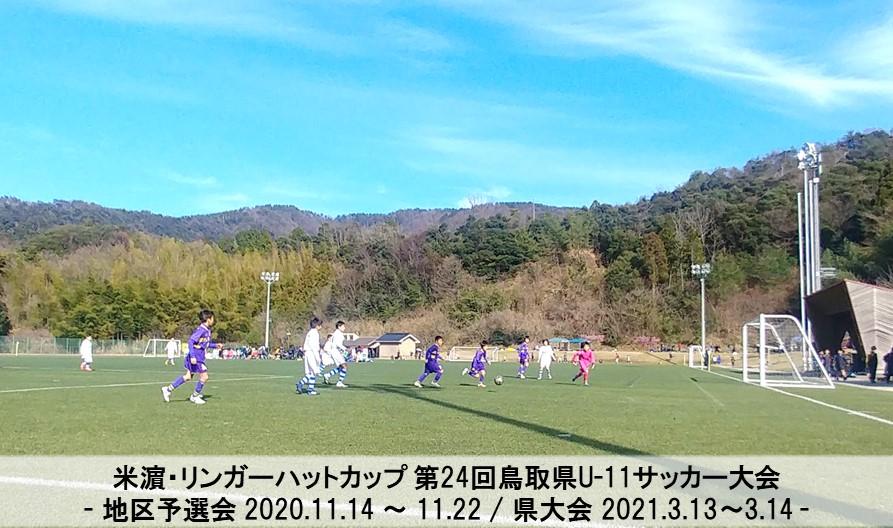 米濵・リンガーハットカップ 第24回鳥取県U-11サッカー大会
