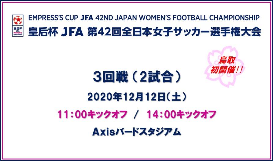 皇后杯 JFA 第42回全日本女子サッカー選手権大会 3回戦 鳥取開催