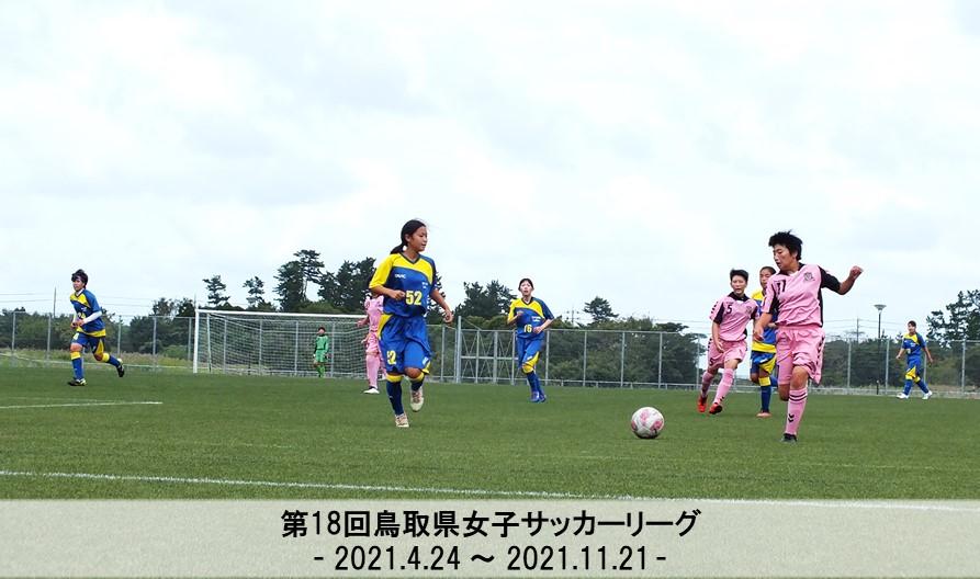 第18回鳥取県女子サッカーリーグ