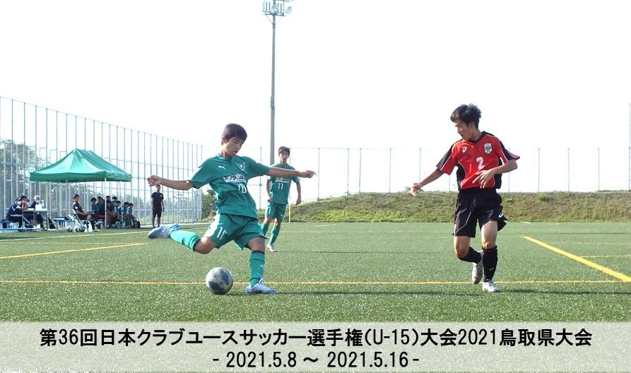 第36回日本クラブユースサッカー選手権(U-15)大会 2021鳥取県大会