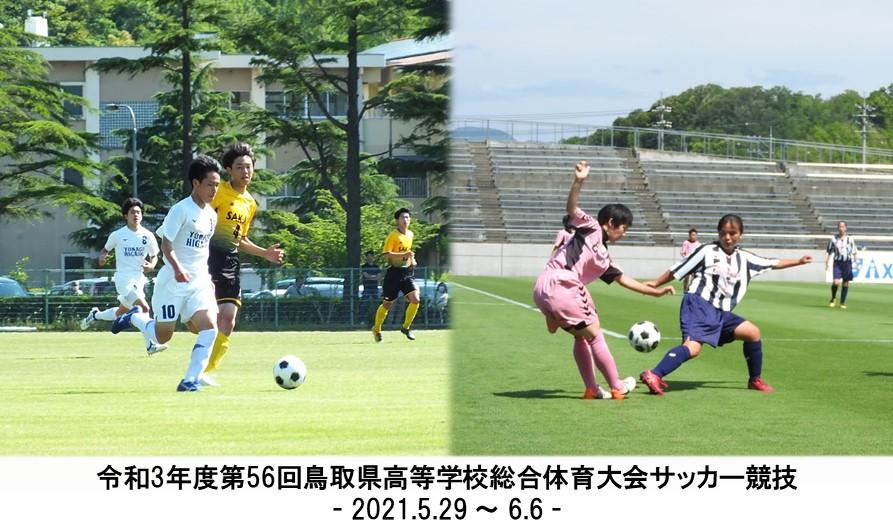第56回鳥取県高校総合体育大会サッカー競技