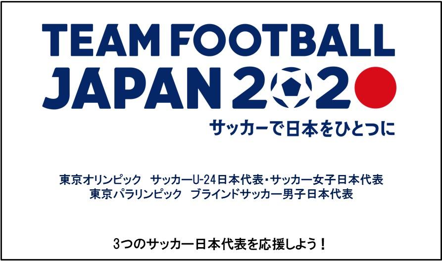「TEAM FOOTBALL JAPAN 2020」