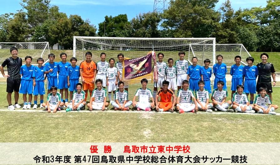 (中国大会情報)令和3年度 第47回鳥取県中学校総合体育大会サッカー競技