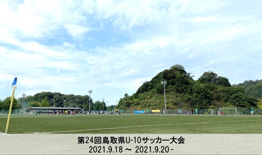 第24回鳥取県U-10サッカー大会