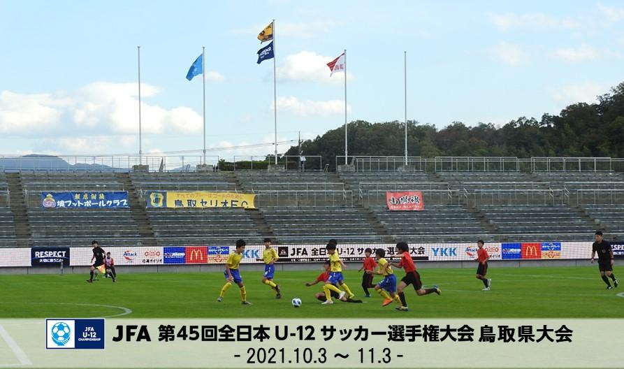 JFA 第45回全日本U-12サッカー選手権大会 鳥取県大会