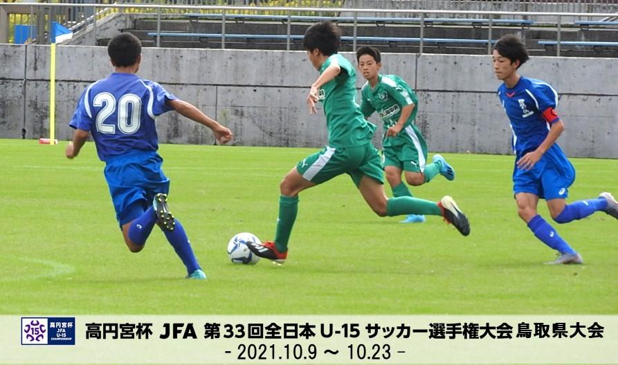 高円宮杯 JFA 第33回全日本U-15サッカー選手権大会 鳥取県大会