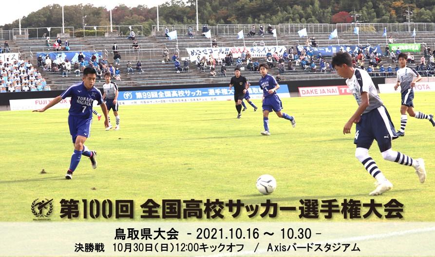 第100回全国高校サッカー選手権鳥取県大会