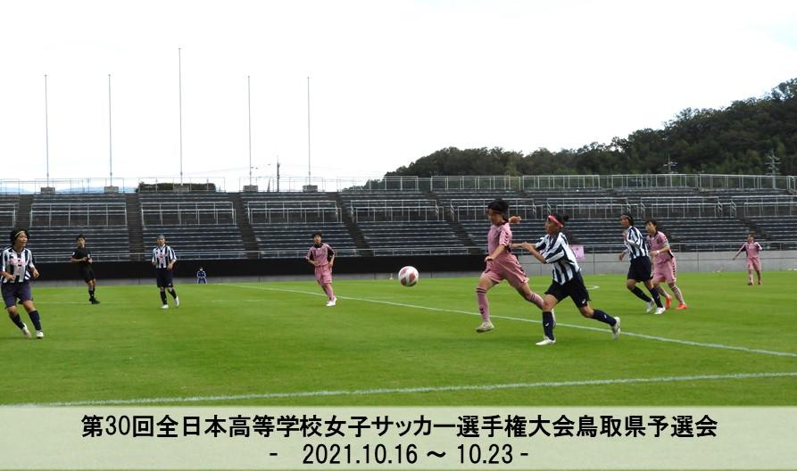 第30回全日本高等学校女子サッカー選手権大会 鳥取県予選会
