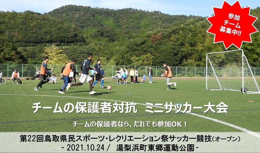 🌟第22回鳥取県民スポーツ・レクリエーション祭サッカー競技