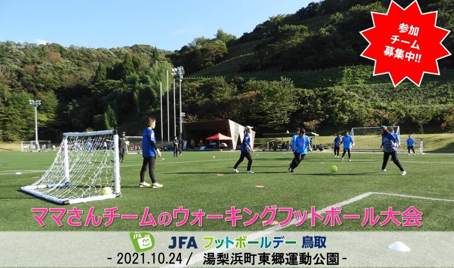 JFAフットボールデー鳥取2021
