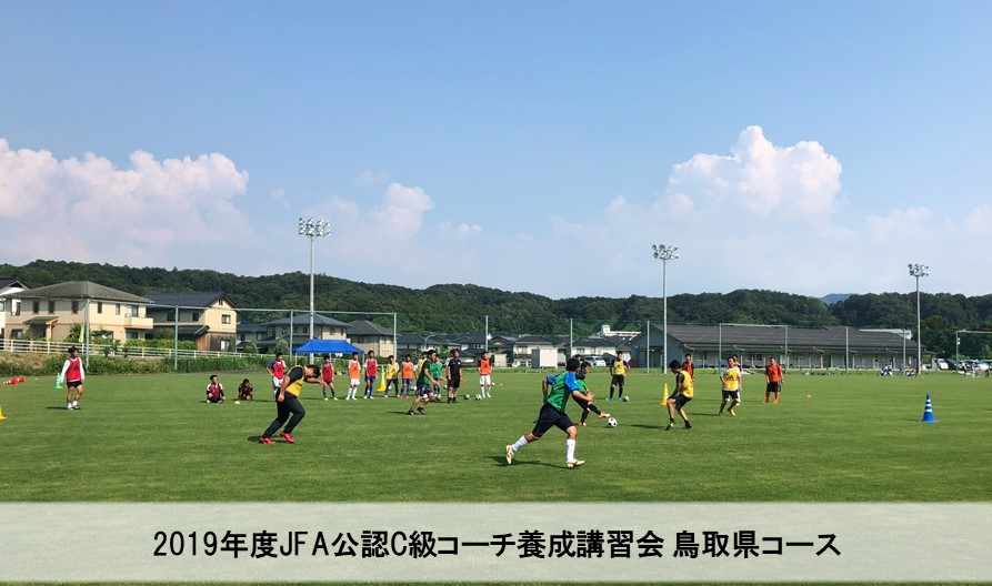 2019年度JFA公認C級コーチ養成講習会 鳥取県コース