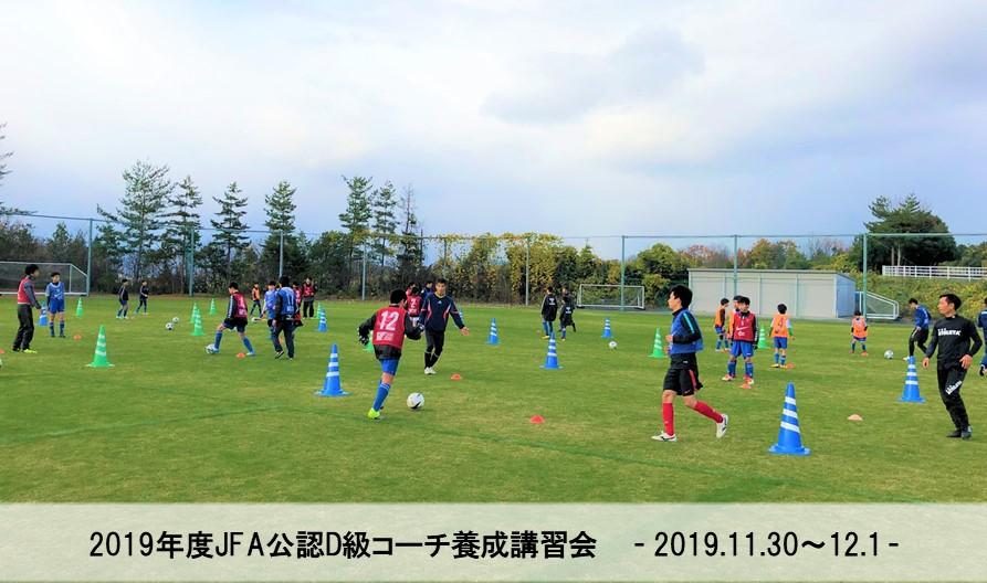 【募集】JFA公認D級コーチ養成講習会東部コース