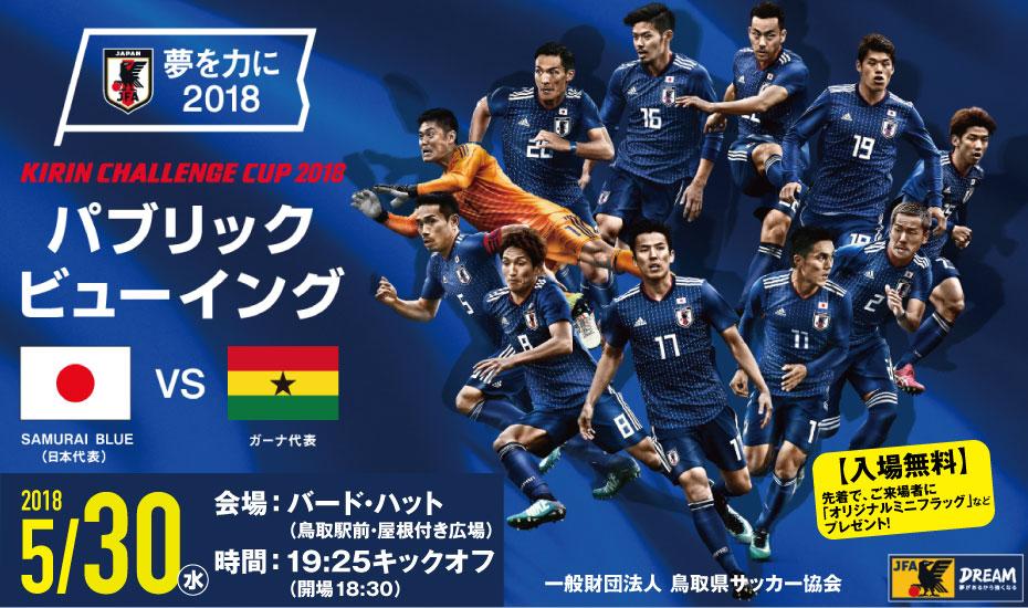 5/30開催|~夢を力に2018~ パブリックビューイング in鳥取  キリンチャレンジカップ2018
